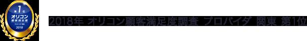 2018年 オリコン顧客満足度調査 プロバイダ 関東 第1位