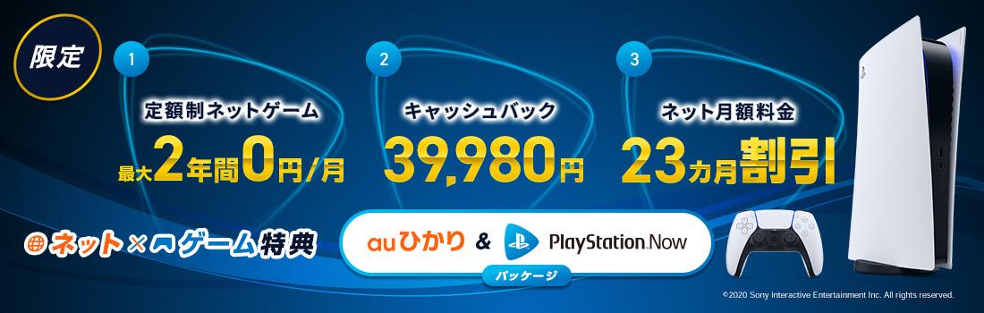 限定 ネット×ゲーム特典 1.定額制ネットゲーム 最大2年間月額0円 2.キャッシュバック39,980円 3.ネット月額料金 2年間割引