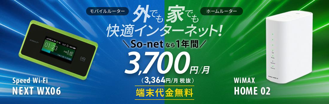 外でも家でも快適インターネット! So-netなら1年間3,380円/月 端末代金無料