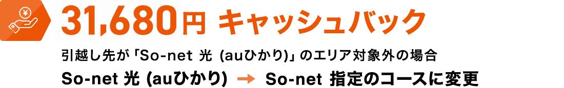 ひかり au ソー ネット
