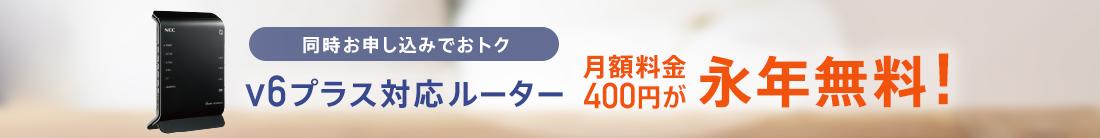 同時申し込みでおトク v6プラス対応ルーター 最大12カ月無料!