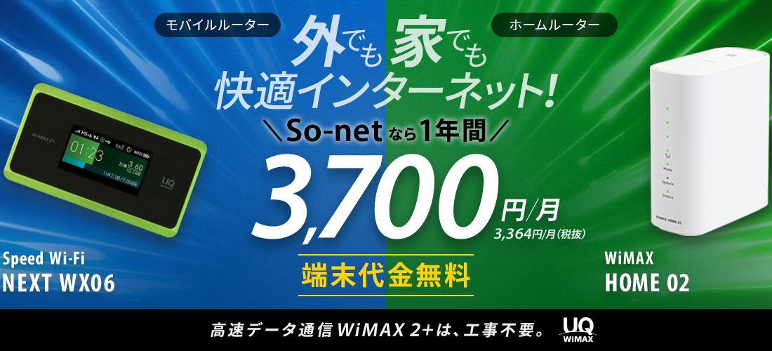 家でも外でも快適インターネット!3年間ずっと月額料金3,620円 端末代金0円 So-netのWiMAX 2+は3年間ずーっとおトクだから安心 ギガMAX月割でオトク!