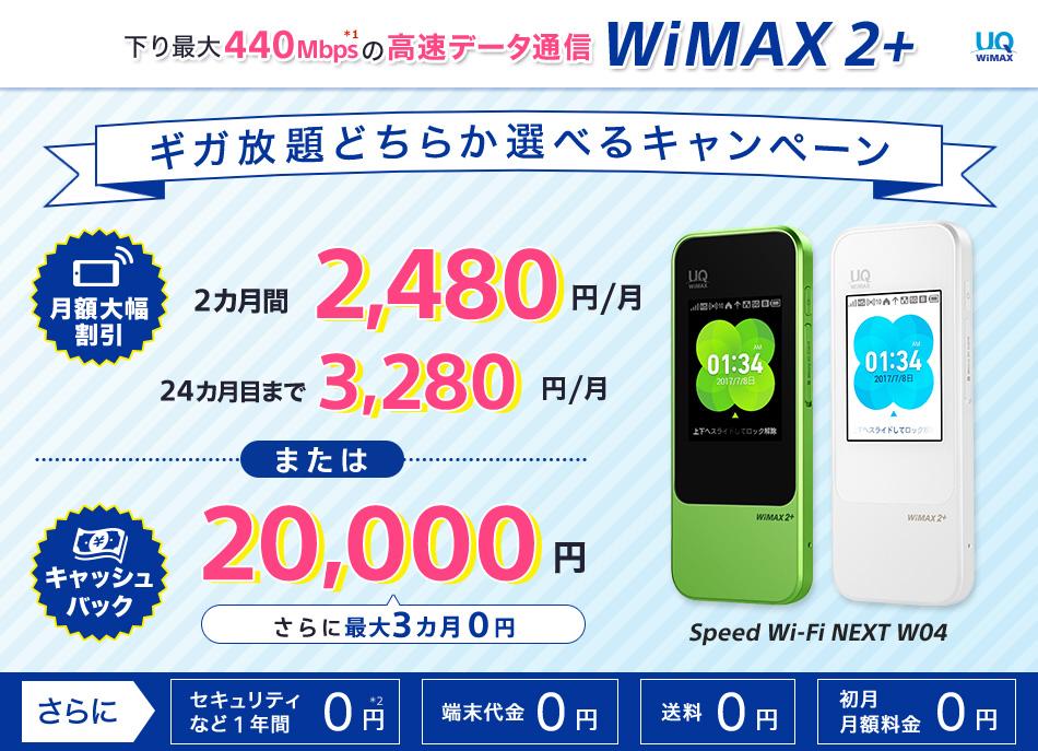 So-net WiMAX2+ キャンペーン