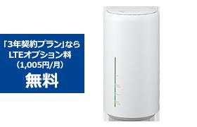 「3年契約プラン」ならLTEオプション料 (月額1,005円) が無料。ホームルーターSpeed Wi-Fi HOME L01s 機器画像