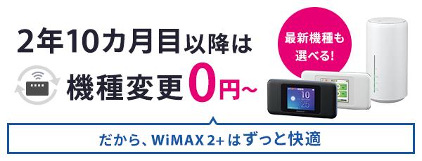 1年10カ月目以降は機種変更0円~。最新機種も選べる!