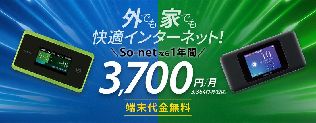 家でも外でも快適インターネット!3年間ずっと月額料金3,620円 端末代金0円 ギガMAX月割でオトク!