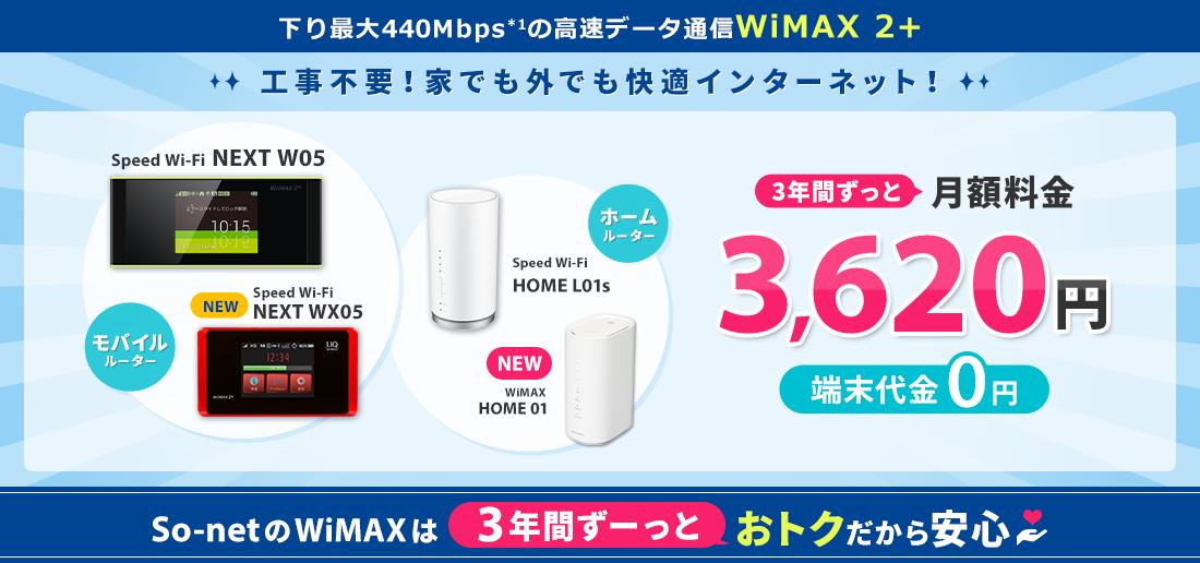 下り最大440Mbps (※1) の高速データ通信WiMAX 2+ 工事不要!家でも外でも快適インターネット!3年間ずっと月額料金3,380円 端末代金0円 So-netのWiMAX 2+は3年間ずーっとおトクだから安心