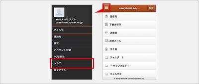so net web メール