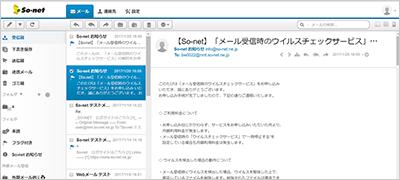 so net webメール サービス紹介 オプションサービス so net