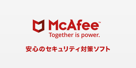 McAfee™ Together is power. 安心セキュリティ対策ソフト