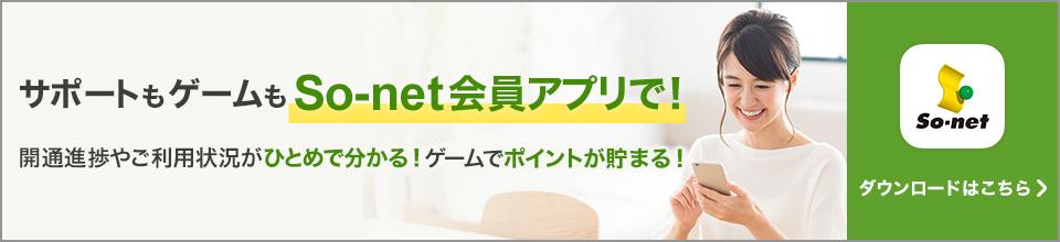 So-net 会員サポートがアプリになりました。