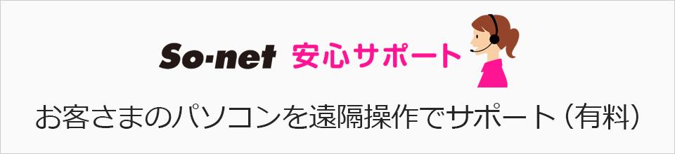 So-net 安心サポート (有料)