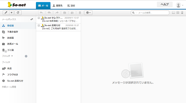 メール so net