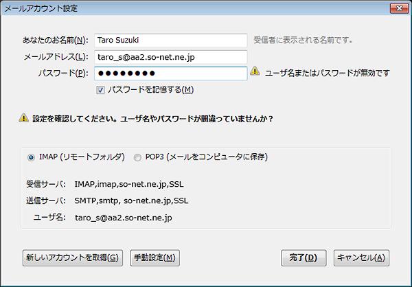 メール so net プラスメールアドレスサービス