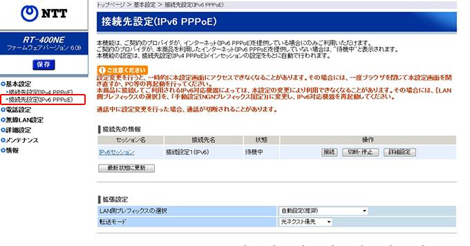フレッツサービスで ipv6 を無効にする設定ができるか知りたい 会員
