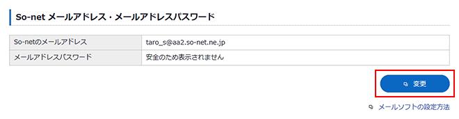 Net メール so
