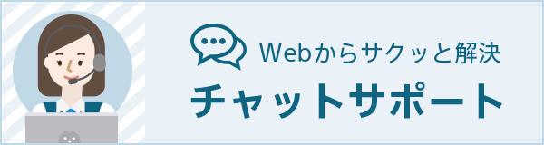 Webからサクッと解決チャットサポート